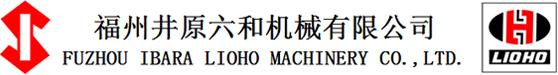 福州井原六和机械有限公司