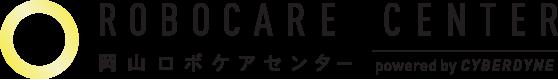 岡山ロボケアセンター